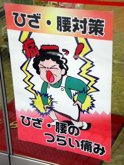 Pharmacy sign, Osaka, Don't Do Drugs The Real Japan