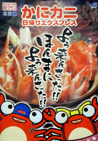 Japan Rail poster for regional crab cuisine, eat your way around Japan