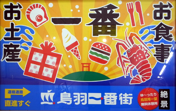 Advertising for regional specialities in Toba, Mie Prefecture, eat your way around Japan