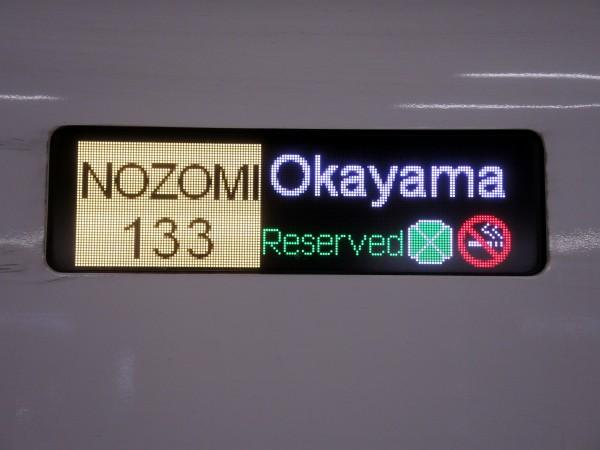 Nozomi train to Okayama