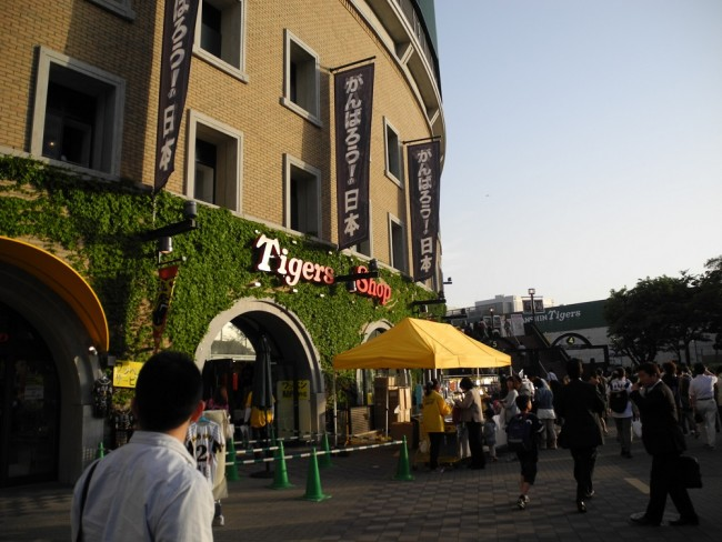 Outside Koshien Stadium - home to the Hanshin Tigers