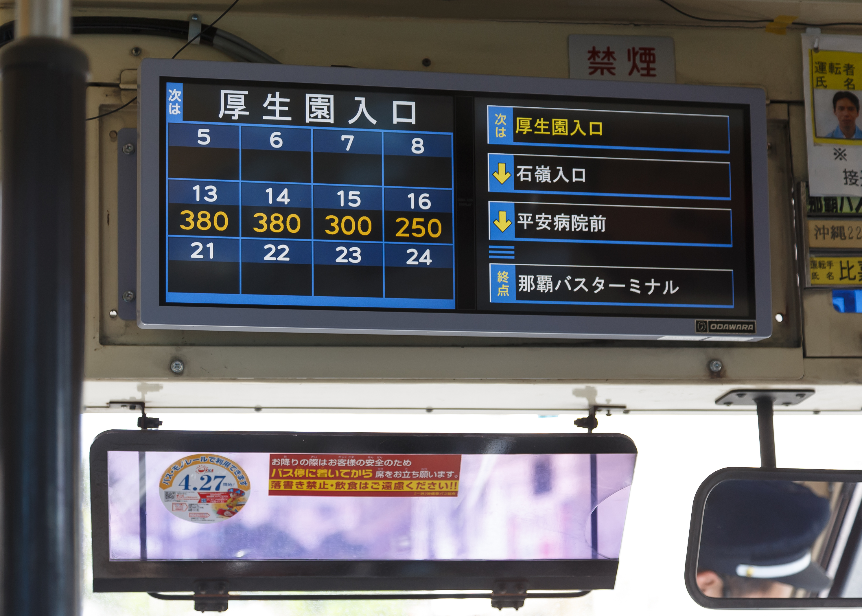 How to travel in Japan without speaking Japanese bus ticket price screen Rob Dyer The Real Japan