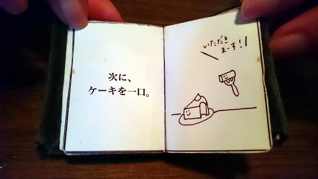 Coffee and Cheesecake 'instruction manual' at Cafe Keshipearl