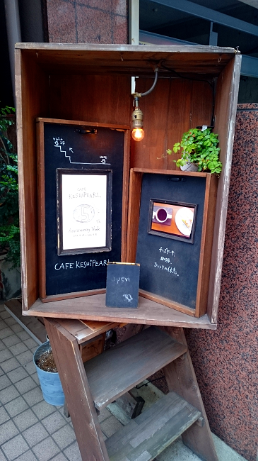 Sign at street level - Cafe Kesipearl, coffee and cheesecake