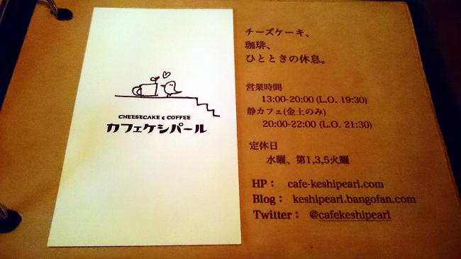 Cafe Keshipearl menu