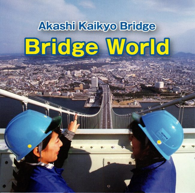 Akashi Kaikyo Bridge World DVD