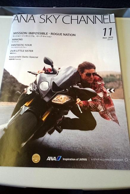ANA Sky Channel inflight magazine