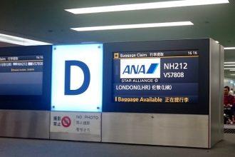 Baggage Carousel, Haneda airport Tokyo