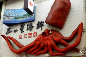 Uonotana Fish Market, Akashi, The Real Japan, Rob Dyer