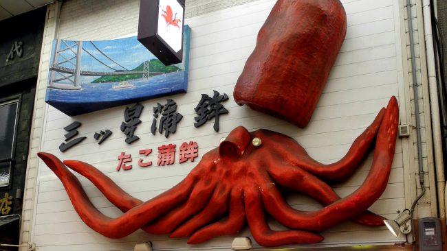 Uonotana Fish Market, Akashi