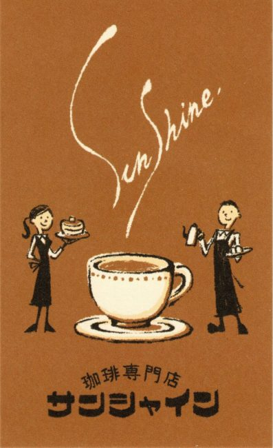 Sunshine Cafe, Osaka The Real Japan Rob Dyer