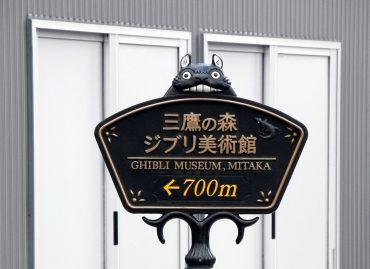Studio Ghibli Museum The Real Japan Rob Dyer