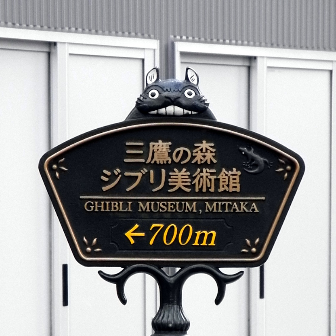 Studio Ghibli Museum The Real Japan