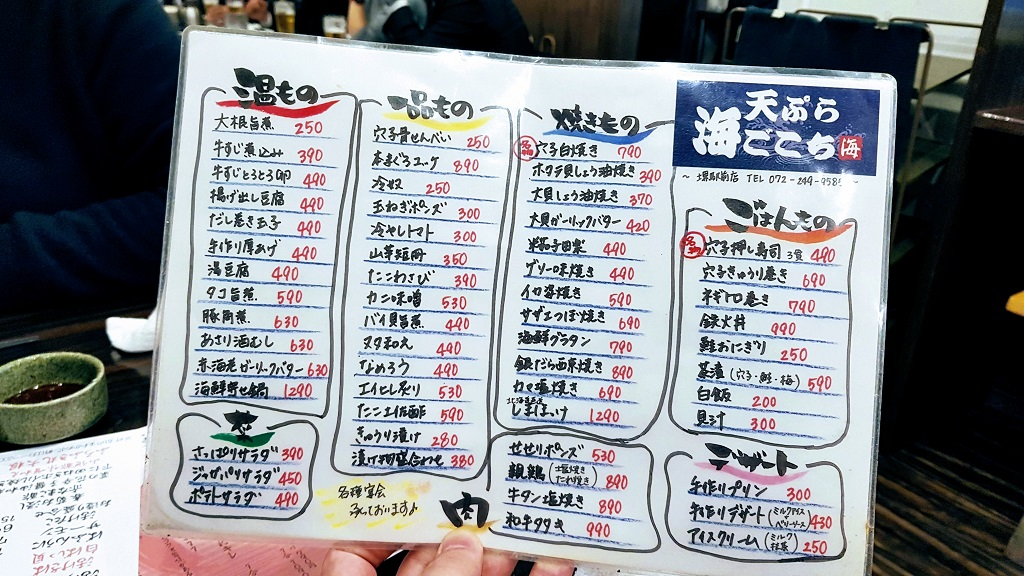 Sakai izakaya menu The Real Japan Rob Dyer