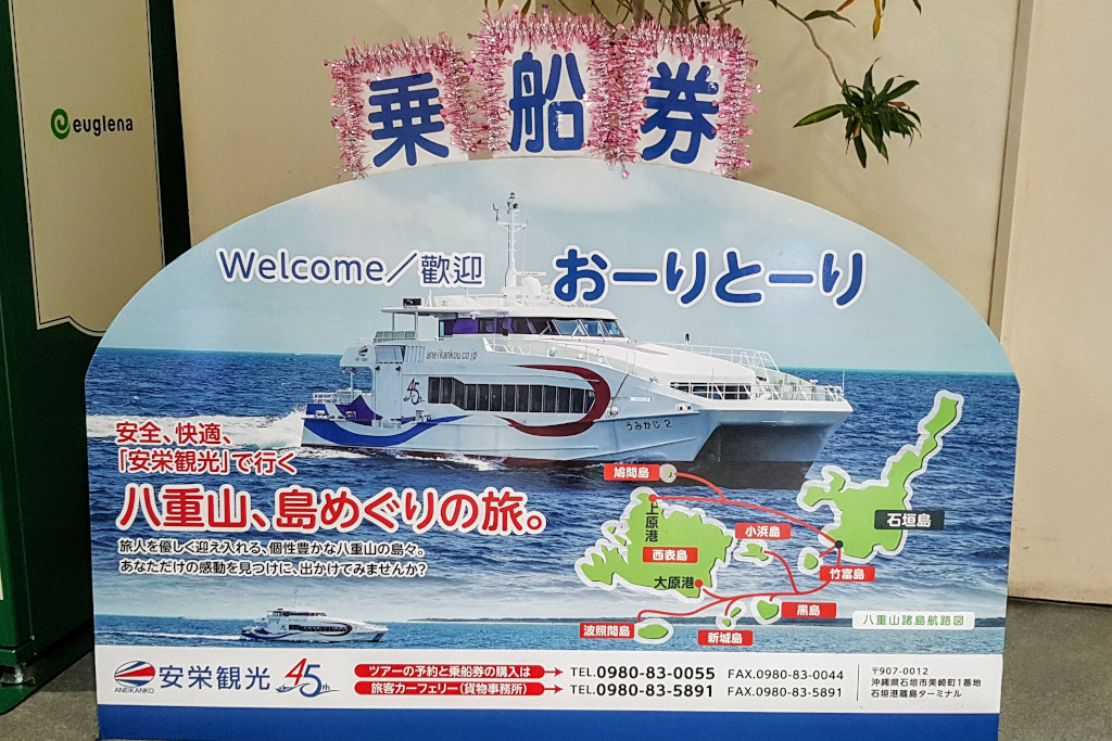Anei Kanko ferry Ishigaki The Real Japan Rob Dyer